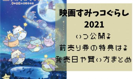 すみっこぐらし映画2021前売り券の特典グッズ第ニ弾や値段を紹介