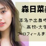 森日菜美アイキャッチ