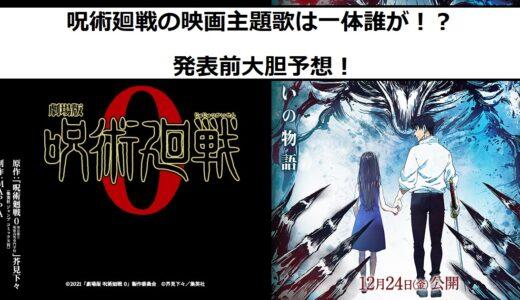 呪術廻戦の映画主題歌は一体誰が!?発表前大胆予想!