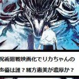 呪術廻戦 映画 リカちゃん